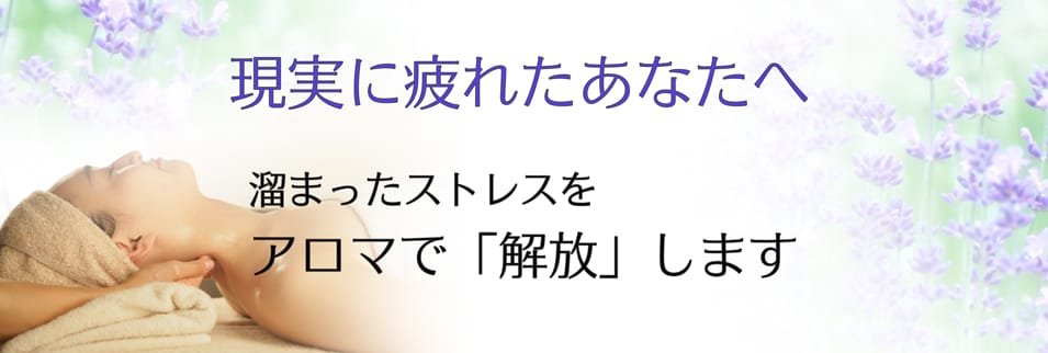 【板橋区】雅アロマサロン 宙★玲 (sora★Rei) & mamaLindo
